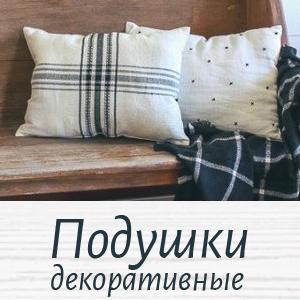 Готовые декоративные подушки